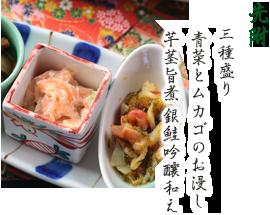 先附 三種盛り 青菜とムカゴのお浸し 芋茎旨煮 銀鮭吟醸和え