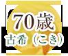 70歳 古希(こき)