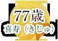 77歳 喜寿(きじゅ)