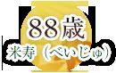 88歳 米寿(べいじゅ)