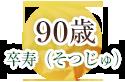 90歳 卒寿(そつじゅ)