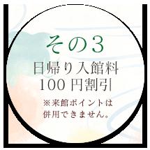 その3 日帰り入館料100円割引