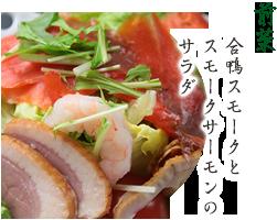 前菜 合鴨スモークとスモークサーモンのサラダ