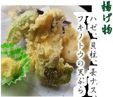 揚げ物 ハゼ、貝柱、長ナス、フキノトウの天ぷら