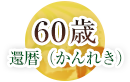 60歳 還暦(かんれき)