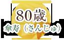 80歳 傘寿(さんじゅ)