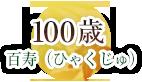 100歳 百寿(ひゃくじゅ)