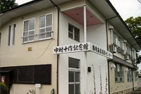 中村十作 記念館